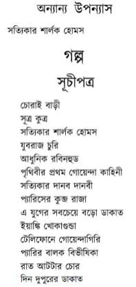 Rohosso Kahani Samagra 3