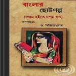 Banglar Chhoto Galpo ebook pdf