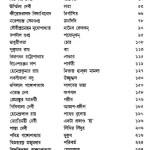 Banglar Chhoto Galpo part- 2