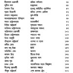 Banglar Chhoto Galpo part- 7