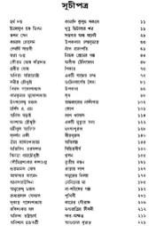 Banglar Chhoto Galpo part- 9