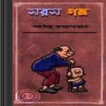 Saras Galpo by Sharadindu Bandyopadhyay pdf