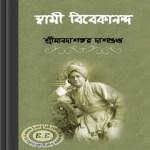 Swami Vivekananda by Manadashankar Dasgupta pdf