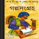 Galposangraha by Sharadindu Bandyopadhyay pdf