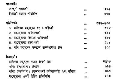 Madhusudan Rachanabali content 2