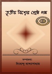 Tritiya Bishwer Shrestha Galpa edited ebook