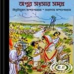 Apur Sansar samagra ebook pdf
