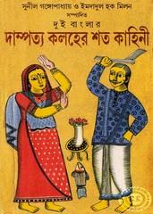 Dui Banglar Damptya Kaloher Shoto Kahini