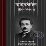 Einstein Jiban Jigyasa pdf