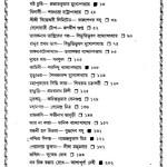 Eksho Bachhorer Priyo Galpo contents