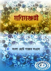 Manimanjari- Bangla short stories collection