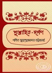 Purohit Darpan by Surendramohan Bhattacharya