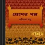 Premer Galpo by Pratibha Basu ebook