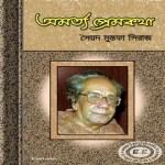 Amartya Premkatha by Syed Mustafa Siraj ebook