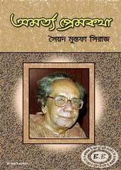 Amartya Premkatha by Syed Mustafa Siraj