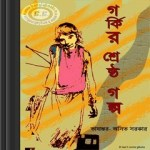 Gorkir Shreshtha Galpo ebook