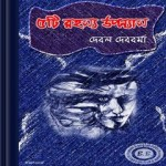 Panchti Rahasya Upanyas by Debal Debbarma ebook