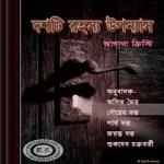 Dashti Rahasya Upanyas ebook