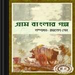 Gram Banglar Galpo ebook