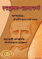 Haraprasad-Rachanabali