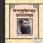 Upendra Kishor Rachana Samagra ebook