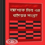 Ashok Mitra Bangla ebooks pdf