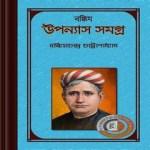 Bankim Upanyas Samagra ebook