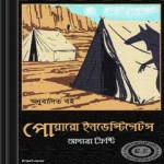Poirot Investigates by Agatha Christie Bangla ebook