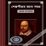 Shakespeare Rachana Samagra ebook