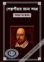 Shakespeare Rachana Samagra
