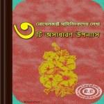 Tinti Asadharan Upanyas ebook