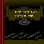 Badal Sarkarer Natya Sangraha ebook