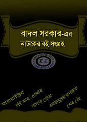 Badal Sarkarer Natya Sangraha