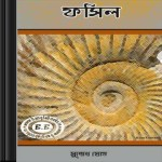 Fossil by Subodh Ghosh ebook