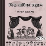 Shishu Natika Sangraha ebook