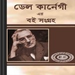 Dale Carnegie's Bangla books pdf