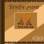 Nirjane Khela by Niharranjan Gupta ebook