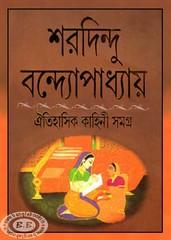 Oitihasik Kahini Samagra-Sharadindu ebook