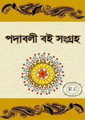 Padabali Books pdf