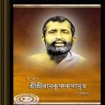 Ramakrishna Kathamrita Bangla ebook