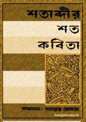 Shatabdir Shato Kobita pdf