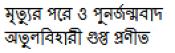 Mrityur Pare O Punarjanmabad - Atulbihari Gupta