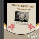 Agatha Christie's Bangla Anubad Boi
