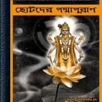 Chhotoder Padmapuran ebook