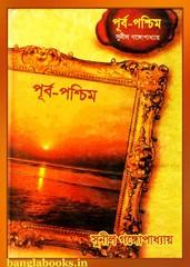 Purba-Paschim by Sunil Gangopadhyay ebook