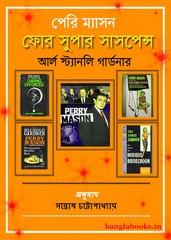 Four Super Suspense-Erle Stanley Gardner Bangla