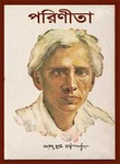 Parinita by Sharat Chandra Chattopadhyay