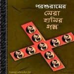 Parshuramer Sera Hasir Galpo ebook