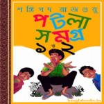 Patla Samagra ebook