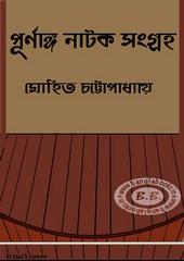 Purnanga Natok Sangraha by Mohit Chattopadhyay